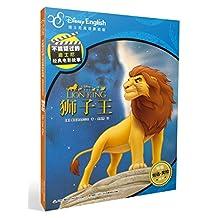 不能错过的迪士尼经典电影故事·精编双语美绘系列:狮子王(汉英对照)(附音频)