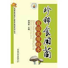 珍稀食用菌栽培实用技术 (国家食用菌产业体系栽培技术丛书)