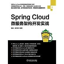 Spring Cloud微服务架构开发实战