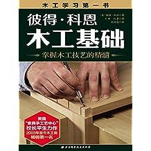 彼得科恩 木工基础:木工入门书,连续9年居木工书畅销榜首,近10万人验证成功的木工学习之路