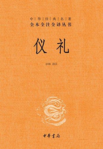 """《仪礼》十七篇,在唐朝以前被尊为""""礼经"""",内容涉及士冠、士昏、士相见、乡饮酒、乡射、燕礼、聘礼、觐礼、丧礼等,是中国最早最全面的关于政治社会生活礼仪的典籍,涉及上古贵族生活的各个方面,是研究先秦政治社会文化历史的基础核心经典。自汉代以来,对《仪礼》进行注疏研究者层出不穷,积累了丰富的研究成果。本次我们将其纳入""""中华经典名著全本全注全译丛书""""出版,邀请当代礼学名家清华大学彭林教授对全文进行现代注解与白话翻译,并在每篇之前加了""""题解""""介绍该篇主要内容,有助于广大读者读懂和理解这部传统礼学名典,领会其思想与文化内涵。"""