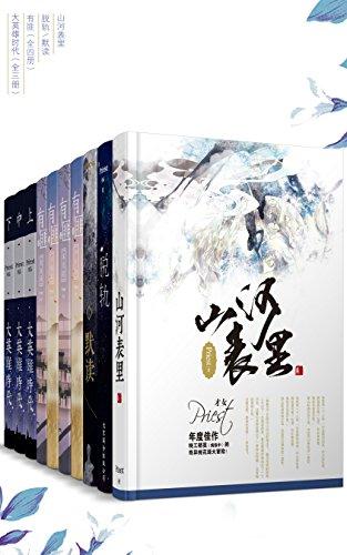 晋江大神Priest经典作品合集(套装10册)