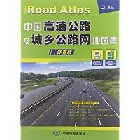 中国高速公路及城乡公路网地图集(详查版2012)