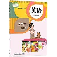 小学英语教材 五年级下册 PEP版 课本 三年级起点 人教PEP版 教材义务教育课科书