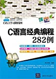 C语言学习路线图•C语言经典编程282例