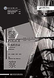 警察:街角政治家【28个故事,告诉你什么才是好警察】 (安全治理丛书)