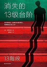 消失的13級臺階(羅翔推薦!榮獲日本推理小說至高榮譽江戶川亂步獎!是否值得為一場痛快的復仇,陪葬掉自己的人生?)