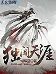 独闯天涯第1卷(阅文白金大神作家作品)