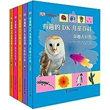 少儿科普书系:有趣的DK儿童百科(套装共5册)