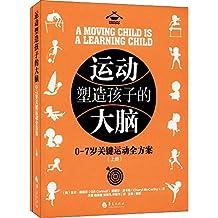 运动塑造孩子的大脑(套装共2册)