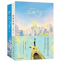 踮脚张望+梦见(套装共2册)