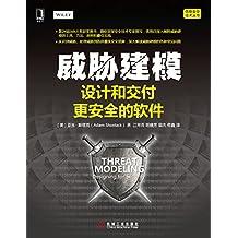 威胁建模:设计和交付更安全的软件 (信息安全技术丛书)
