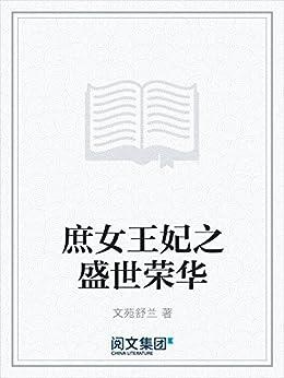"""""""庶女王妃之盛世荣华"""",作者:[文苑舒兰]"""