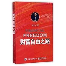 财富自由之路(附赠亚马逊独家日历)