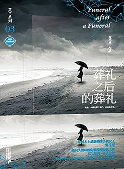 """""""莫兰系列:葬礼之后的葬礼"""",作者:[鬼马星]"""