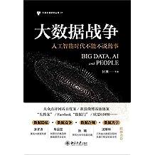 大数据战争:人工智能时代不能不说的事