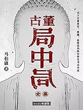古董局中局(全集共4冊)