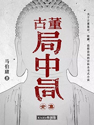 """""""古董局中局(全集共4册)"""",作者:[马伯庸]"""