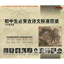 初中生必背古诗文标准范读(2CD 配乐版)