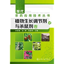 现代农药应用技术丛书:植物生长调节剂与杀鼠剂卷
