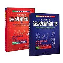 运动解剖书2+1 运动者受益一生的身体技能训练书+运动者总要读透的身体技能解析书 卡莱-热尔曼 运动解剖学图谱 肌肉塑造健身书籍