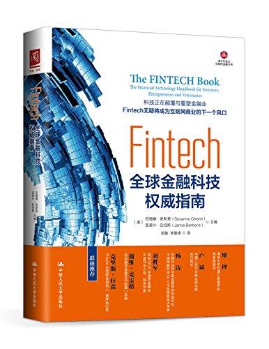 PDF电子书]Fintech:全球金融科技权威指南(清华五道口互联网金融
