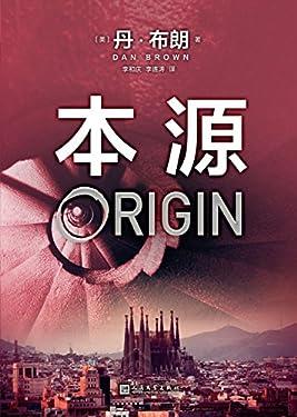 丹·布朗作品系列:本源(《达·芬奇密码》作者,世界级畅销书作家、智性悬疑小说大师——丹·布朗新作,它会看得你怀疑自我)