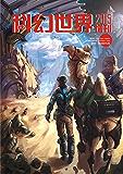 《科幻世界》2015年增刊