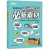 新东方·高考英语高分作文必备素材(附《高考英语写作精华背诵手册》)