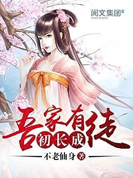 """""""吾家有徒初长成第2卷"""",作者:[不老仙身]"""
