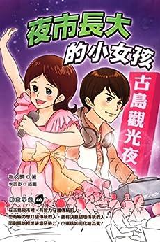 """夜市長大的小女孩 (Traditional Chinese Edition)"",作者:[岑文晴]"