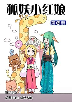 """""""狐妖小红娘 13"""",作者:[小新]"""