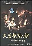 大曾根家的早晨(DVD)