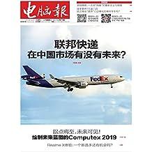 电脑报 周刊 2019年21期