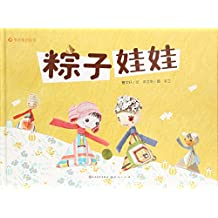 粽子娃娃(精)/节日里的故事