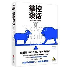 掌控谈话(樊登推荐国际谈判专家力作,原名《强势谈判》
