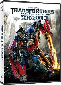 变形金刚3(DVD9)