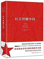 紅星照耀中國(斯諾基金會官方認證中文譯本,風靡全球的經典名著,西方記者對中國共產黨和紅軍的首部采訪記錄,斯諾之女傾情作序,收錄斯諾本人拍攝的珍貴歷史照片)