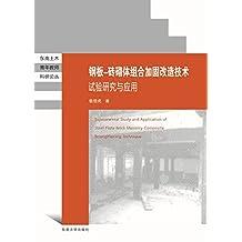 钢板-砖砌体组合加固改造技术试验研究与应用 (东南土木青年教师科研论丛)