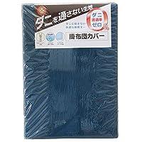 起居室Planning 被罩 不会透过螨虫的被罩(藏青色)特大码 * 防止花粉对策 防*