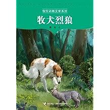 牧犬烈狼 (牧铃动物文学系列)
