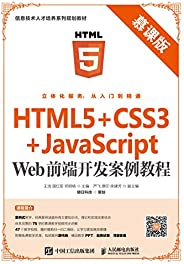 HTML5+CSS3+JavaScript Web前端开发案例教程(慕课版)