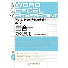 Word/Excel/PowerPoint 2010三合一办公应用 (高效办公系列)