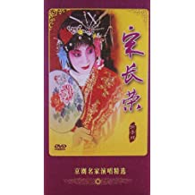 京剧名家演唱精选:宋长荣折子戏(DVD)