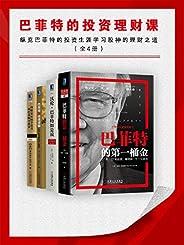 巴菲特的投资理财课(纵览巴菲特的投资生涯,学习股神的理财之道)全4册