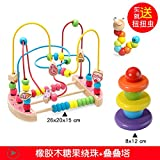 婴儿童早教绕珠串珠积木6-12个月男孩女宝宝益智力玩具1-2-3周岁id=533870325960 (橡胶木糖果绕珠+叠叠塔)