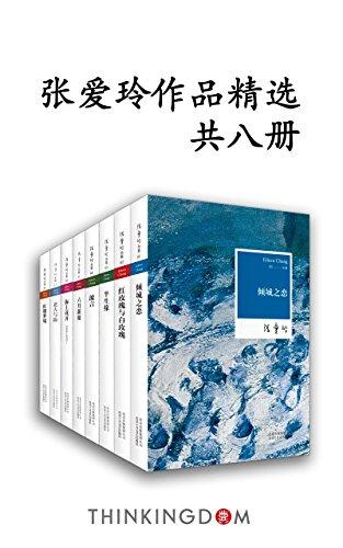张爱玲作品精选(共8册)