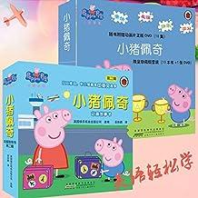 小猪佩奇动画故事书 第一辑+第二辑 套装共20册 中英文双语卡通