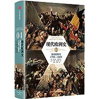现代欧洲史04·革命的年代(1789—1850)