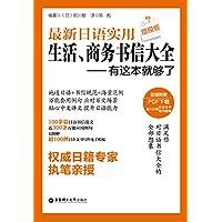 最新日语实用生活、商务书信大全(赠日企文书写作电子模板)